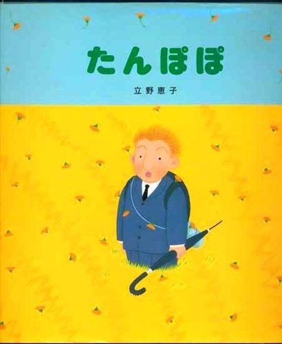 たんぽぽ (ニッサン絵本大賞作家集)の詳細を見る