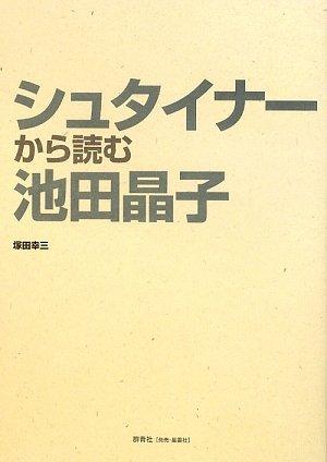 シュタイナーから読む池田晶子の詳細を見る