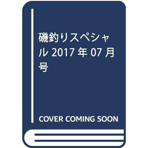 磯釣りスペシャル 2017年 07 月号 [雑誌]