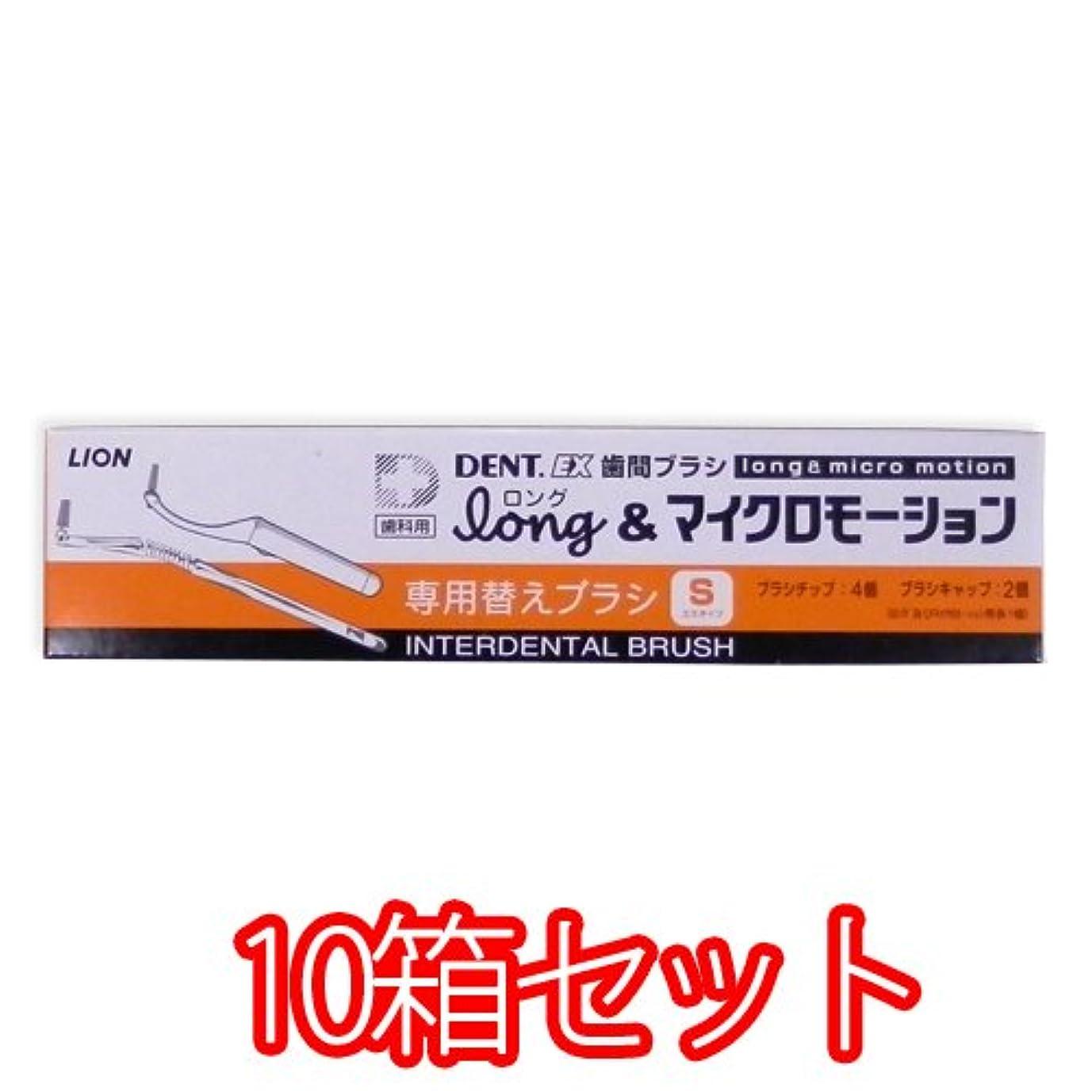 該当する請求可能もろいライオン DENT . EX 歯間ブラシ long ロング & マイクロモーション 専用 替えブラシ 4本入 × 10個 S