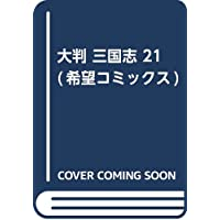 大判 三国志 21 (希望コミックス)