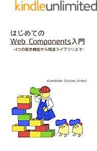 はじめてのWeb Components入門: 4つの基本機能から関連ライブラリまで