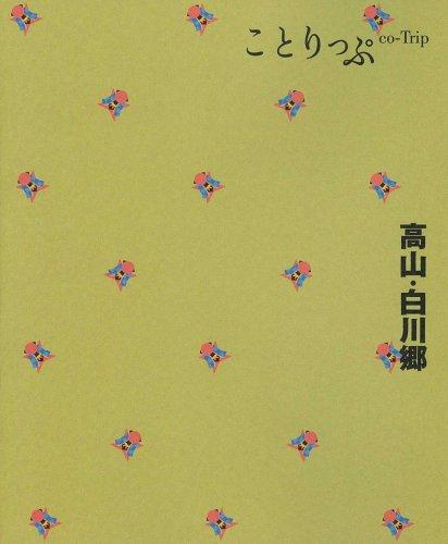 ことりっぷ高山・白川郷 (ことりっぷ国内版)の詳細を見る
