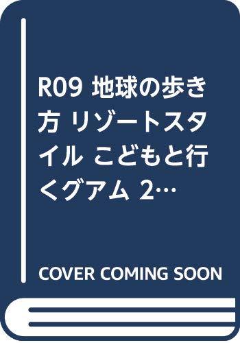 R09 地球の歩き方 リゾートスタイル こどもと行くグアム 2019~2020