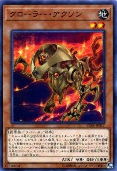 クローラー・アクソン ノーマル 遊戯王 サーキット・ブレイク cibr-jp017