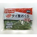 おくら 自然解凍 ホール 500g 【冷凍】/ニッスイ(1袋)