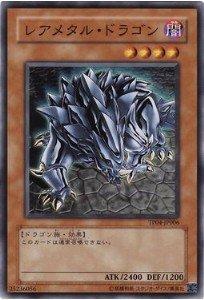 遊戯王カード レアメタル・ドラゴン TP04-JP006N