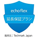 【Echo Flex用】 延長保証・事故保証プラン (2年・落下・水濡れ等の保証付き) 画像
