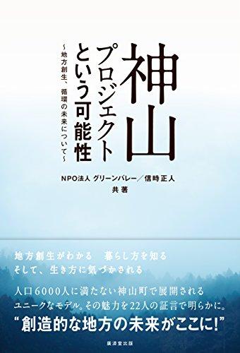 神山プロジェクトという可能性 (~地方創生、循環の未来について~)