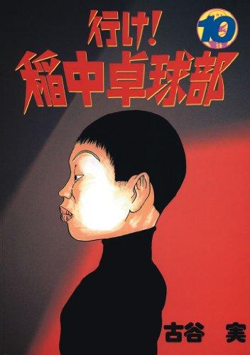 行け!稲中卓球部(10) (ヤンマガKCスペシャル (605))