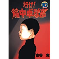 行け!稲中卓球部(10) (ヤングマガジンコミックス)