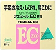 【第3類医薬品】フェミールEC顆粒 64包