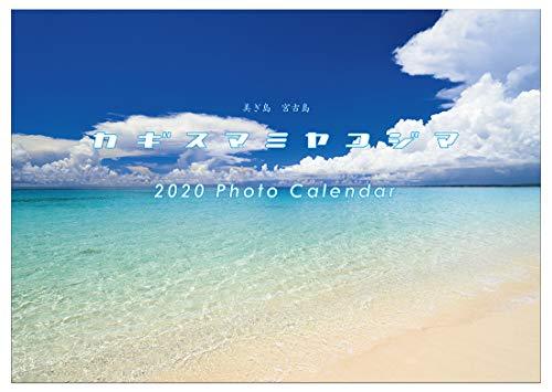 カギスマミヤコジマ(美ぎ島宮古島)2020年 Photo Calendar