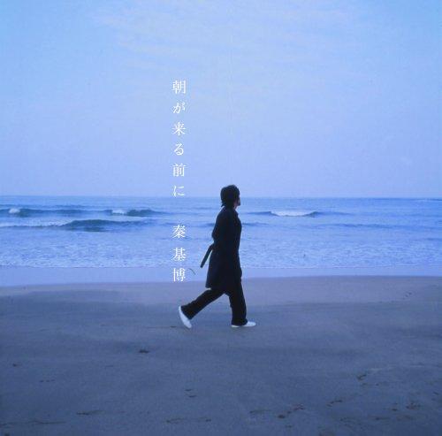 朝が来る前に(初回生産限定盤)(DVD付)