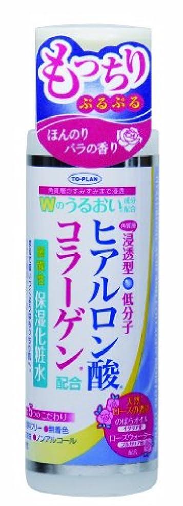 に沿ってローラー雪だるまを作るTO-PLAN(トプラン) ヒアルロン酸コラーゲン配合 弱酸性 保湿化粧水 185mL