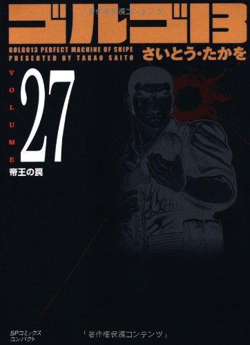 ゴルゴ13 (Volume 27) 帝王の罠 (SPコミックスコンパクト)の詳細を見る