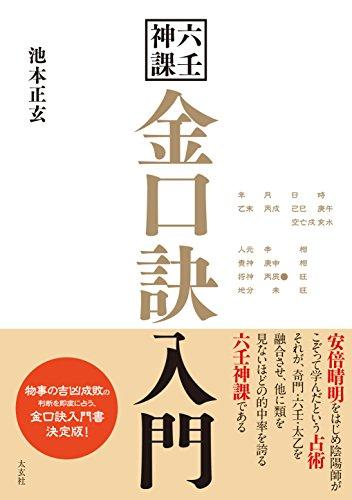 六壬神課 金口訣入門(太玄社)