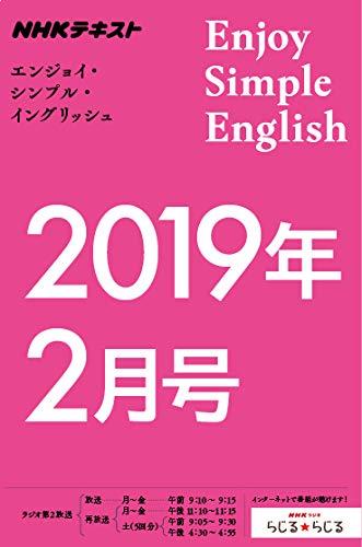 NHKラジオ エンジョイ・シンプル・イングリッシュ 2019年 2月号 [雑誌] (NHKテキスト)