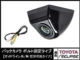トヨタ純正ナビ NSZT-W60 対応 高画質 バックカメラ ボルト固定タイプ ブラック CMOS 車載用 広角170°超高精細CMOSセンサー