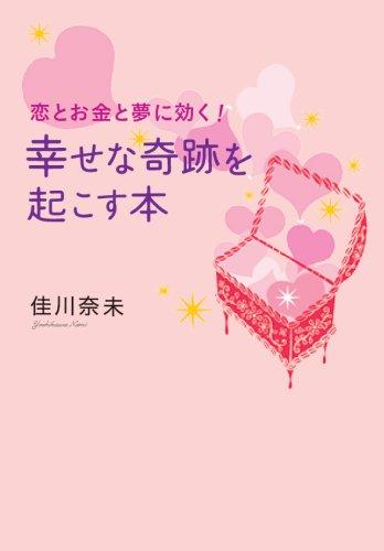 恋とお金と夢に効く!幸せな奇跡を起こす本 (ゴマ文庫)の詳細を見る