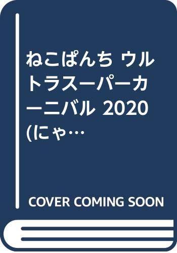 ねこぱんち ウルトラスーパーカーニバル 2020巻