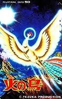 火の鳥テレカ