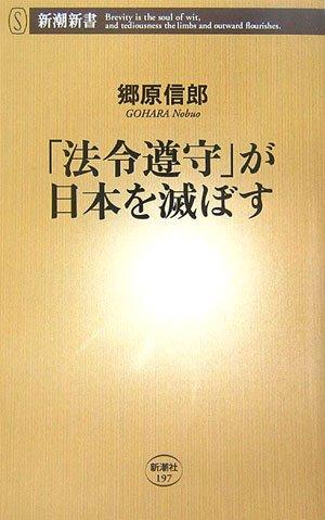 「法令遵守」が日本を滅ぼす (新潮新書)の詳細を見る