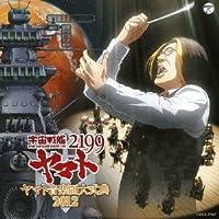 -UCHUSENKAN YAMATO 2199- YAMATO ONGAKUDAN DAISHIKITEN 2012 LIVE RECORDING by Yamato Orchestra (2013-02-27)