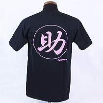 アホ研究所 おバカTシャツ ドスケベ BK L