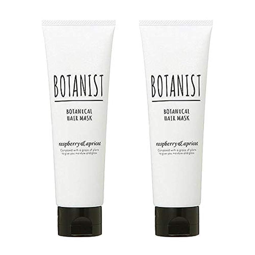 啓発するあなたが良くなりますなめるボタニスト BOTANIST ボタニカルヘアマスク ラズベリー&アプリコット 120g 【2個セット】
