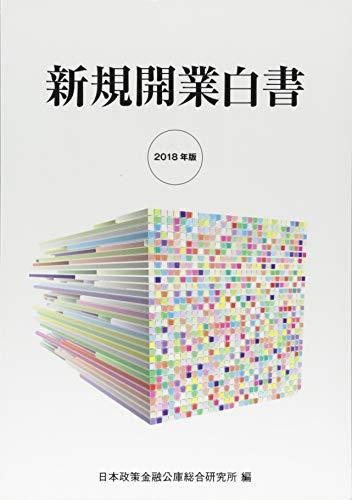 2018年版 新規開業白書