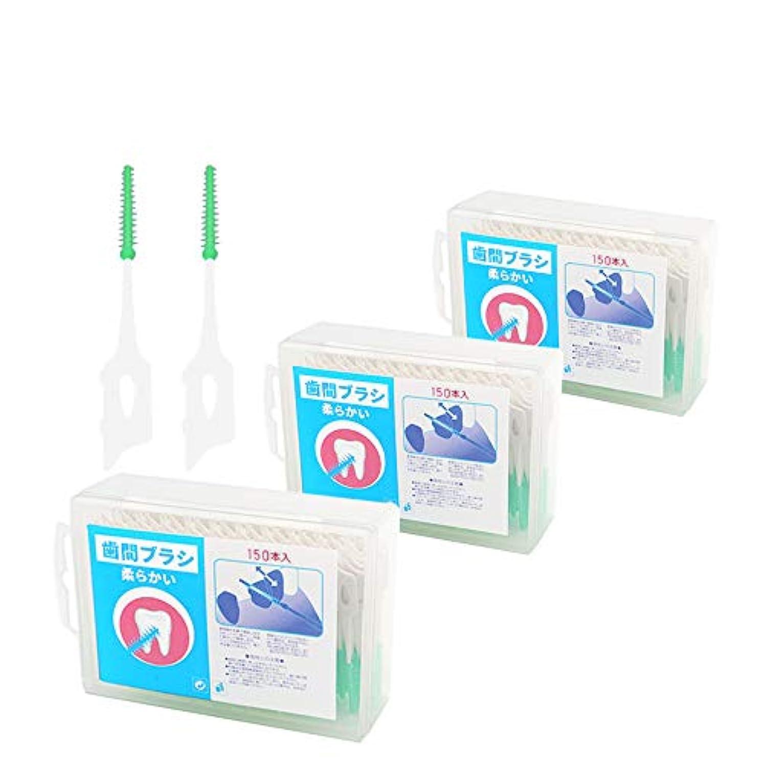 月曜迫害測定可能歯間ブラシ I字型 SSS-S 3箱×150本 (計450本入) やわらか ゴムタイプ 無香料 極細タイプ 歯周プロケア 歯間清掃 歯垢対策 お徳用 携帯用