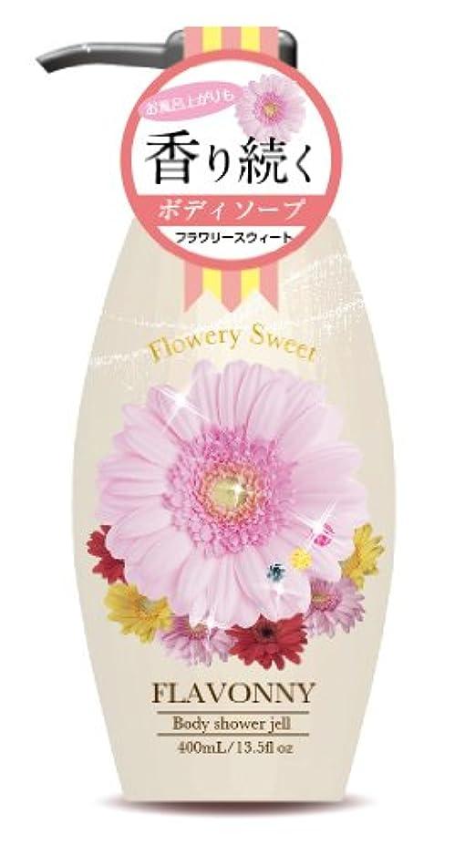 伝染性自己フレバニー シャワージェルソープFS(フラワリースイートの香り) 400mL