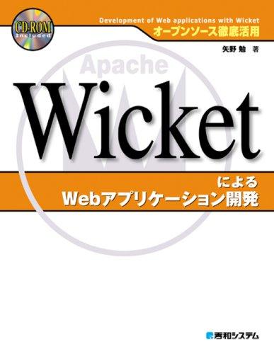 オープンソース徹底活用WicketによるWebアプリケーション開発