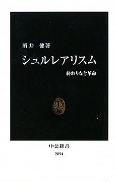 シュルレアリスム―終わりなき革命 (中公新書)