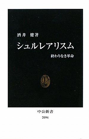シュルレアリスム―終わりなき革命 (中公新書)の詳細を見る