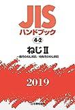 JISハンドブック ねじII[一般用のねじ部品/特殊用のねじ部品] (4-2;2019)