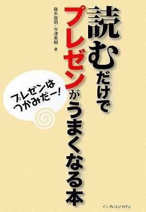 読むだけでプレゼンがうまくなる本 ~プレゼンはつかみだー!~の詳細を見る