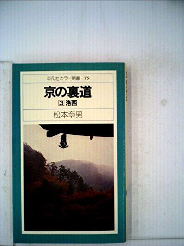 京の裏道〈3〉洛西 (1977年) (平凡社カラー新書)