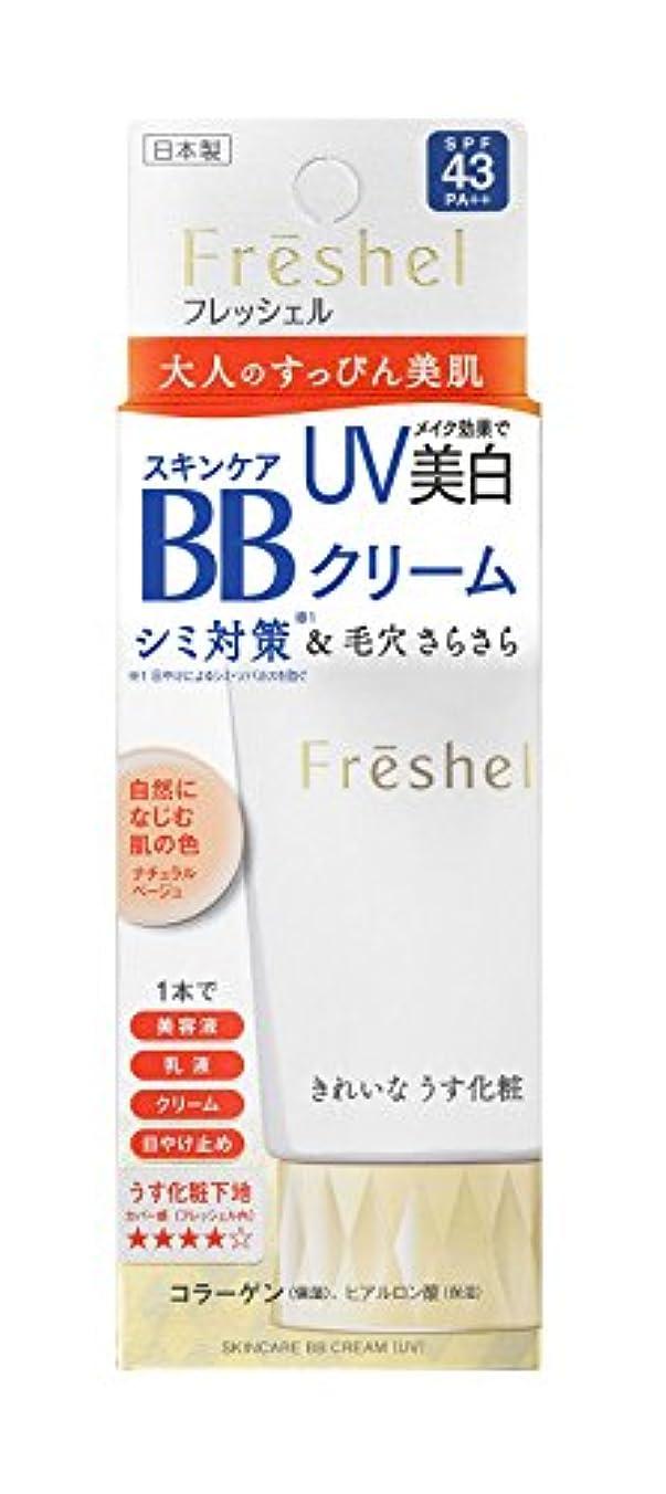 歩き回る日付付き微生物フレッシェル BBクリーム スキンケアBBクリーム UV ナチュラルベージュ