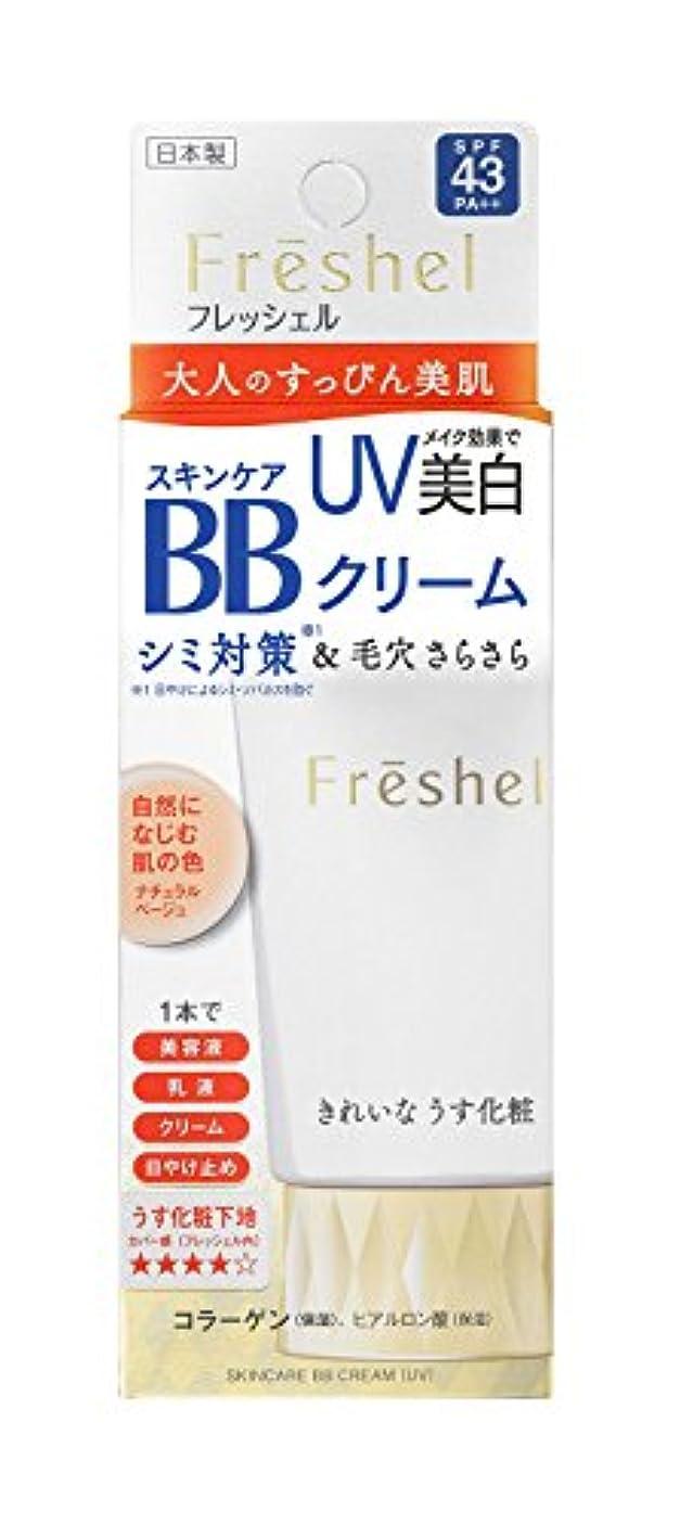 たっぷり麻痺メーカーフレッシェル BBクリーム スキンケアBBクリーム UV ナチュラルベージュ