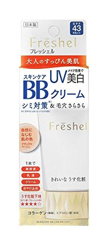 小屋まっすぐ確実フレッシェル BBクリーム スキンケアBBクリーム UV ナチュラルベージュ
