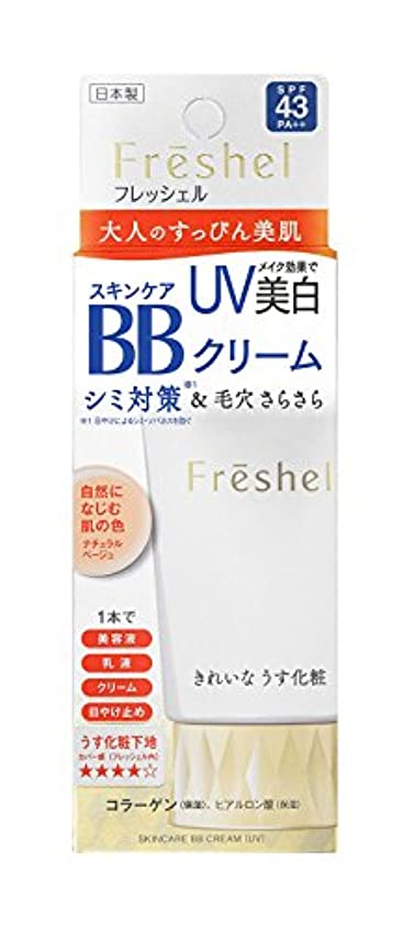 刻むパフ技術的なフレッシェル BBクリーム スキンケアBBクリーム UV ナチュラルベージュ
