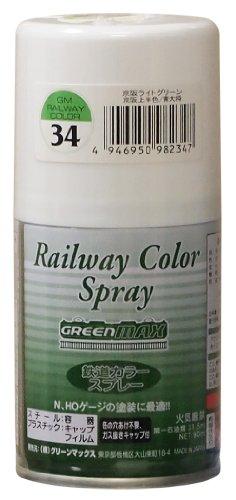 鉄道スプレー ライトグリーンB SP-34 【HTRC 2.1】