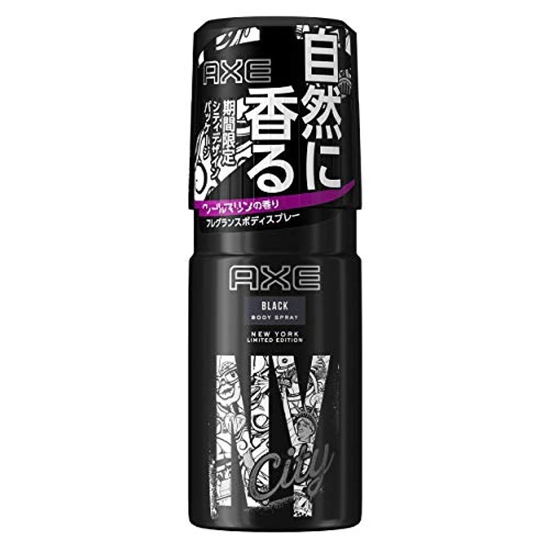 抑制内側性的アックス フレグランス ボディスプレー ブラック 60g (クールマリンのさりげない香り)