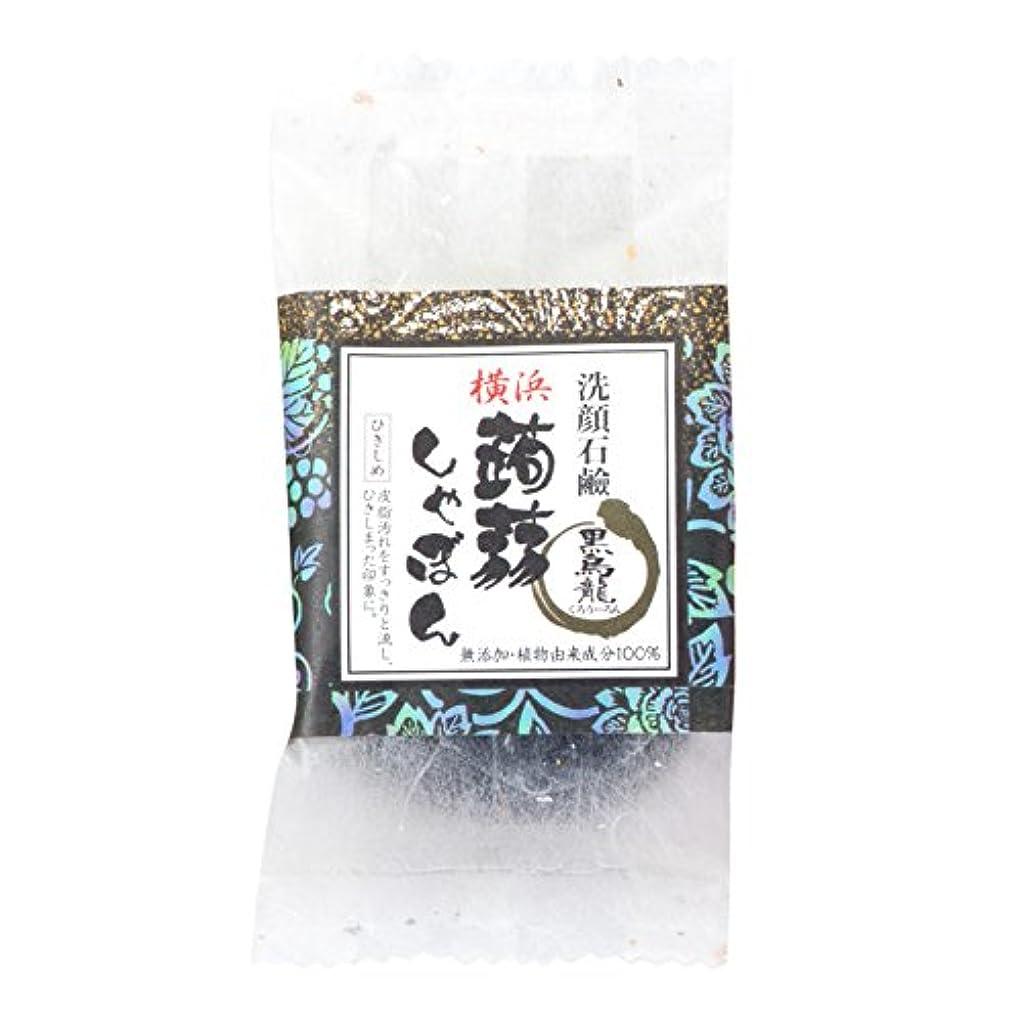 賄賂ハムシェア横浜蒟蒻しゃぼん横浜 黒烏龍(くろうーろん)