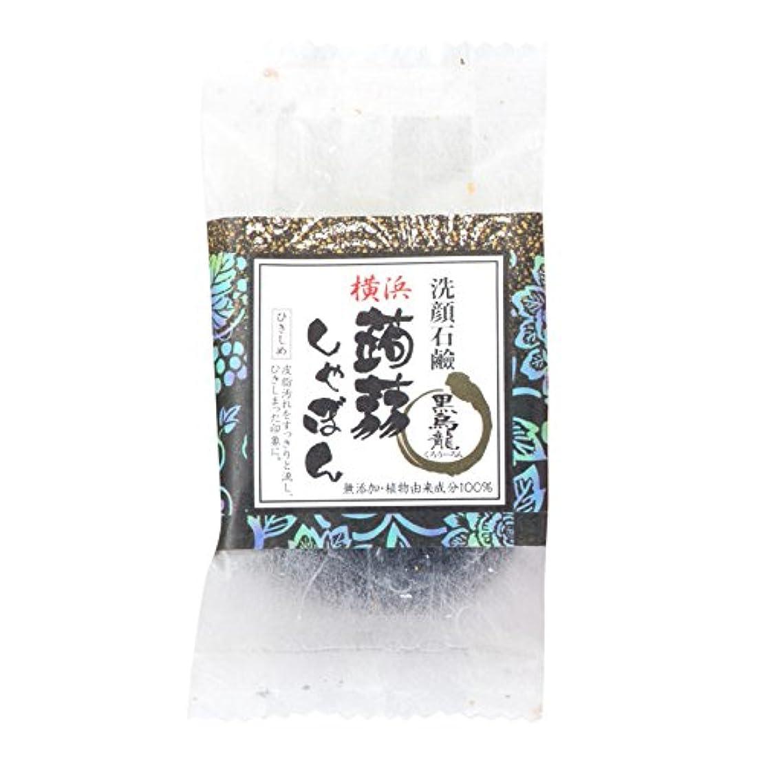 喜び閉塞道横浜蒟蒻しゃぼん横浜 黒烏龍(くろうーろん)