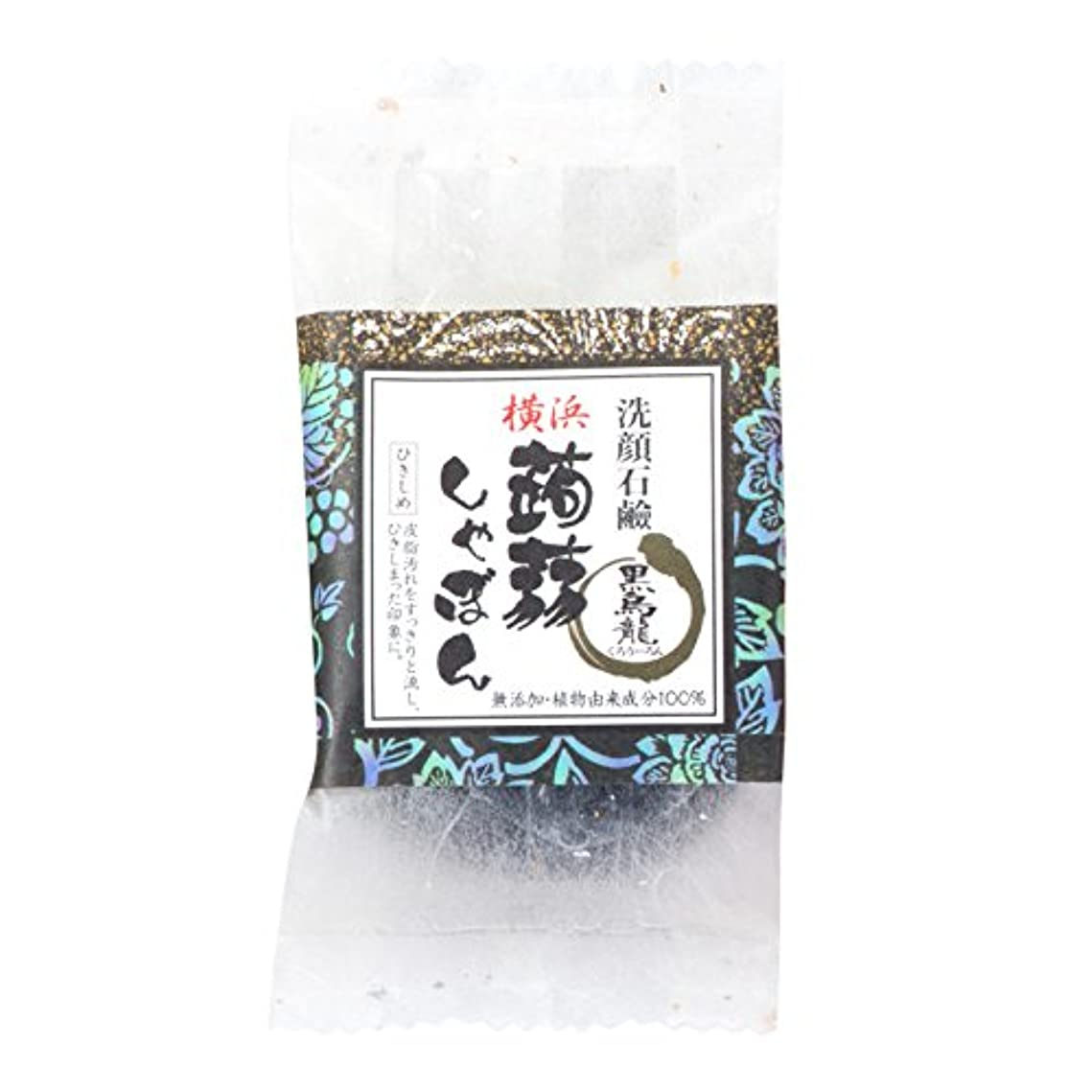 教困難ネコ横浜蒟蒻しゃぼん横浜 黒烏龍(くろうーろん)