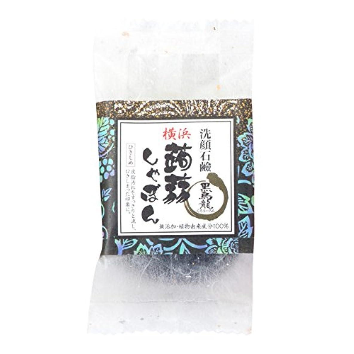 欲望天の正規化横浜蒟蒻しゃぼん横浜 黒烏龍(くろうーろん)