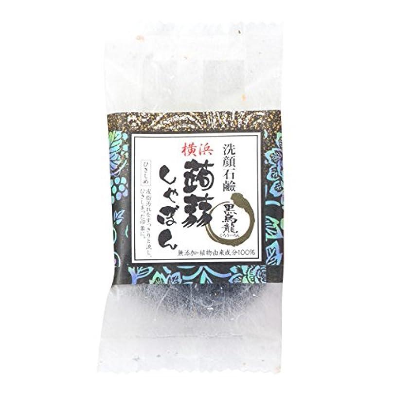 桃フォーラムフィードバック横浜蒟蒻しゃぼん横浜 黒烏龍(くろうーろん)